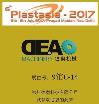 第六届 Plastasia 印度塑料展欢迎您的到来