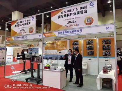 2020中国(郑州)国际博览会圆满结束