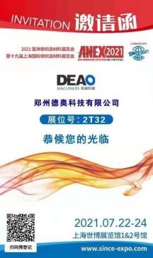 郑州德奥科技有限公司参加上海国际非织造材料展览会