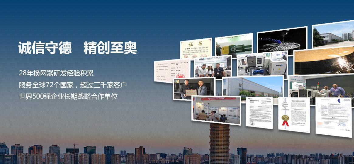 郑州换网器厂家
